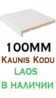 Подоконник 100mm