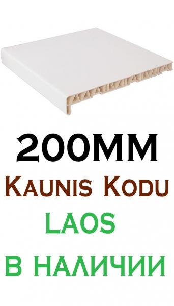 Подоконник 200mm