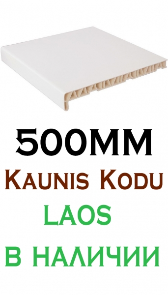 Подоконник 500mm