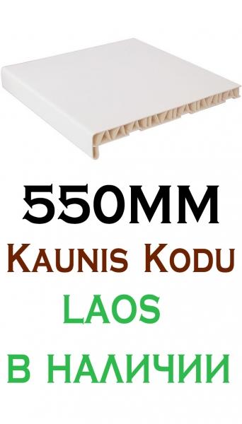 Подоконник 550mm