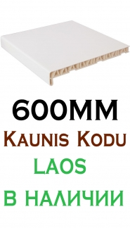 Подоконник 600mm